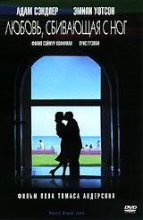 Смотреть фильм Любовь, сбивающая с ног