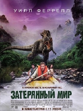 Смотреть фильм Затерянный мир