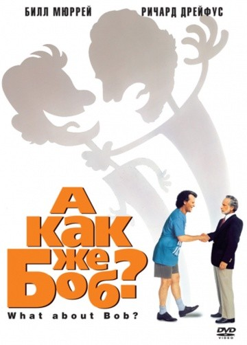 Смотреть фильм А как же Боб?