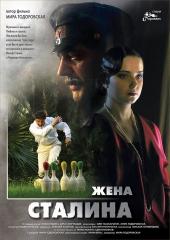 Смотреть фильм Жена Сталина