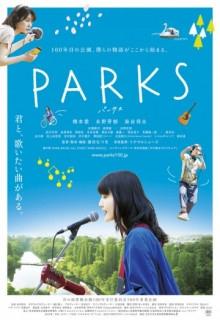 Смотреть фильм Парки