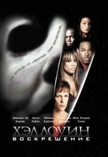 Смотреть фильм Хэллоуин: Воскрешение