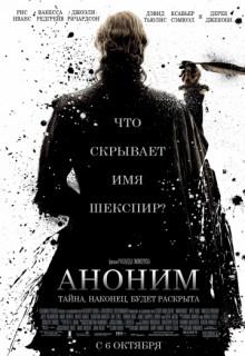 Смотреть фильм Аноним