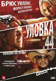 Смотреть фильм Уловка  .44
