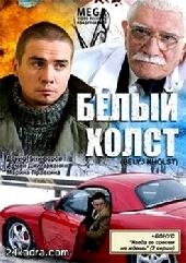 Смотреть фильм Белый холст