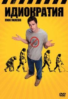 Смотреть фильм Идиократия