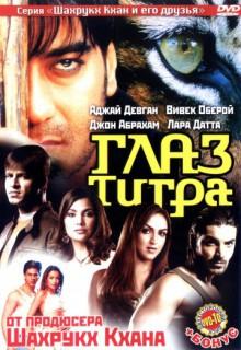 Смотреть фильм Глаз Тигра DVDRip