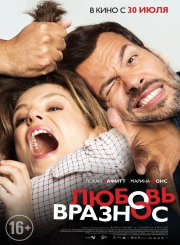 Смотреть фильм Любовь вразнос