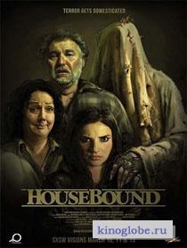 Смотреть фильм Привязанные к дому