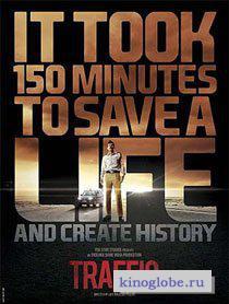 Смотреть фильм Трафик