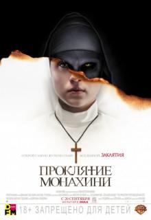 Смотреть фильм Проклятие монахини