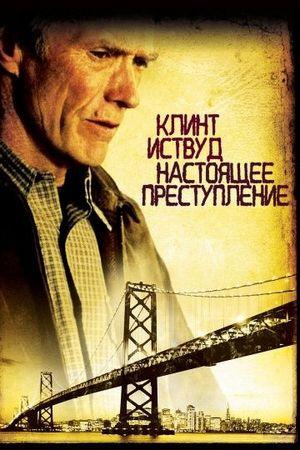 Смотреть фильм Настоящее преступление