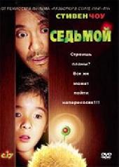Смотреть фильм Седьмой