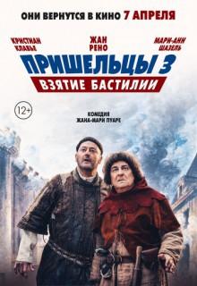 Смотреть фильм Пришельцы 3: Взятие Бастилии