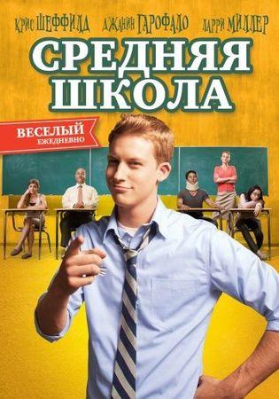 Смотреть фильм Средняя школа