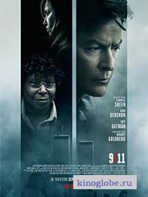 Смотреть фильм 11 сентября