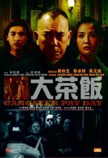 Смотреть фильм День расплаты гангстера