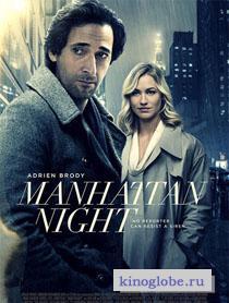 Манхэттенская ночь