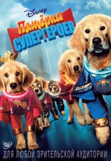 Смотреть фильм Пятерка супергероев