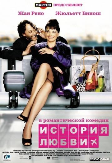 Смотреть фильм История любви