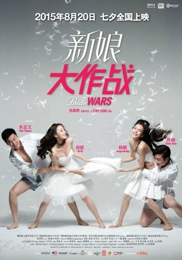 Смотреть фильм Война невест