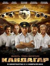 Смотреть фильм Кандагар