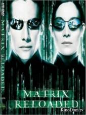 Смотреть фильм Матрица: Перезагрузка