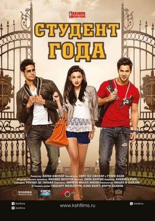 Смотреть фильм Студент года