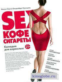 Смотреть фильм Sex, кофе, сигареты