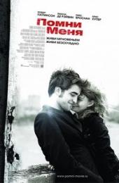 Смотреть фильм Помни меня