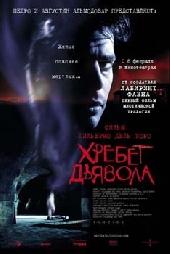 Смотреть фильм Хребет дьявола