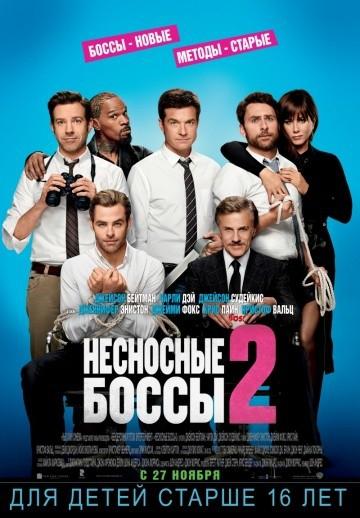 Смотреть фильм Несносные боссы 2