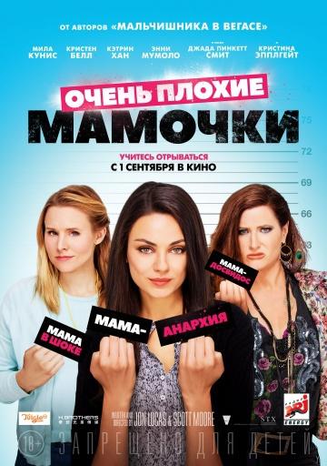 Смотреть фильм Очень плохие мамочки