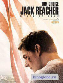 Смотреть фильм Джек Ричер 2: Никогда не возвращайся