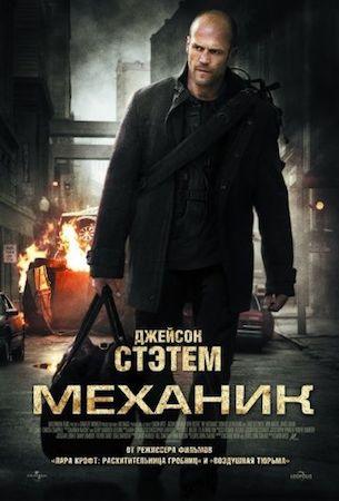 Смотреть фильм Механик 1