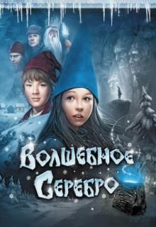 Смотреть фильм Волшебное серебро