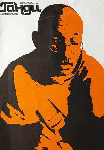 Смотреть фильм Ганди