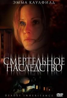 Смотреть фильм Смертельное наследство