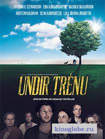 Смотреть фильм Под деревом