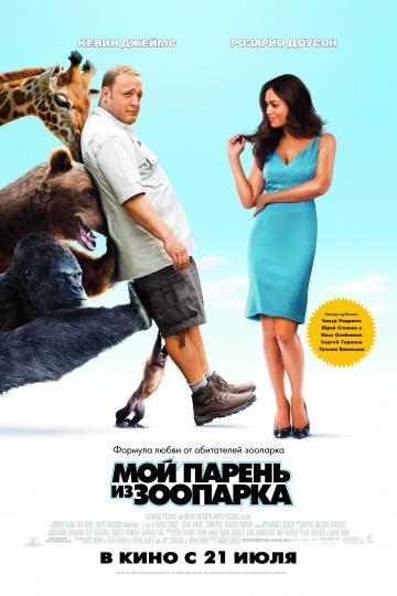 Смотреть фильм Хранитель зоопарка