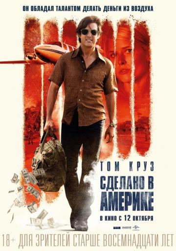 Смотреть фильм Сделано в Америке