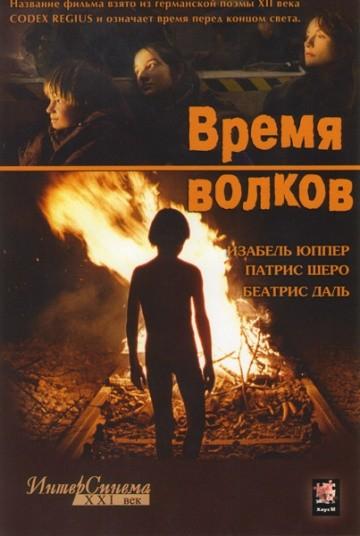 Смотреть фильм Время волков