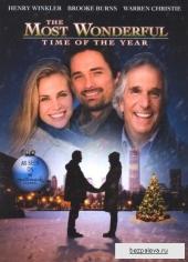 Смотреть фильм Лучшее время года