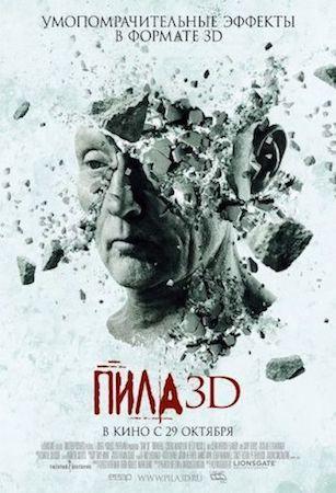 Смотреть фильм Пила 7: 3D
