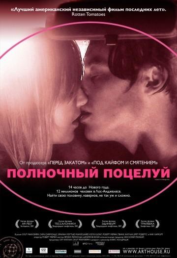 Смотреть фильм Полночный поцелуй