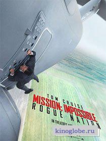 Смотреть фильм Миссия невыполнима 5: Племя изгоев