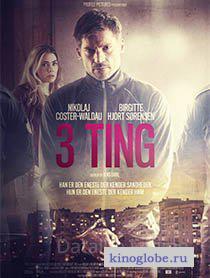 Смотреть фильм Три условия
