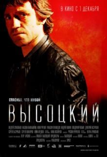 Смотреть фильм Высоцкий. Спасибо, что живой