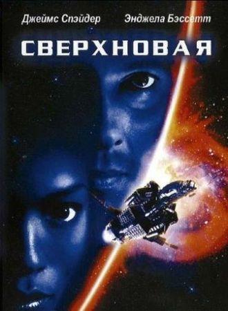 Смотреть фильм Сверхновая