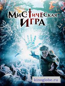 Смотреть фильм Мистическая игра